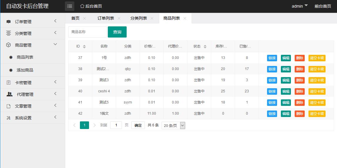 虚拟物品自动发货源码,虚拟产品全自动发货系统Thinkphp5网站源码下载