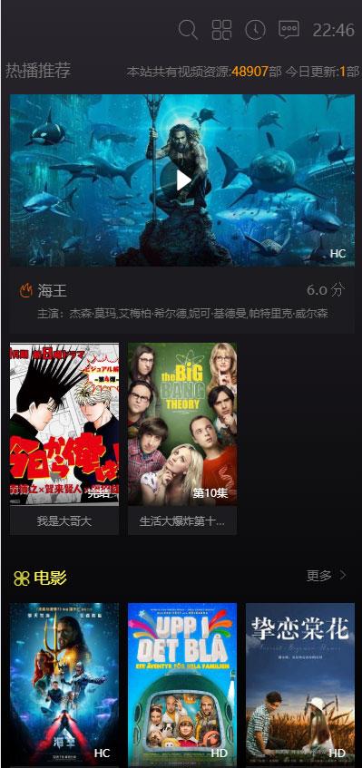 苹果cmsv10黑色精美大气影视电影影音娱乐响应式模板 自适应手机端源码下载