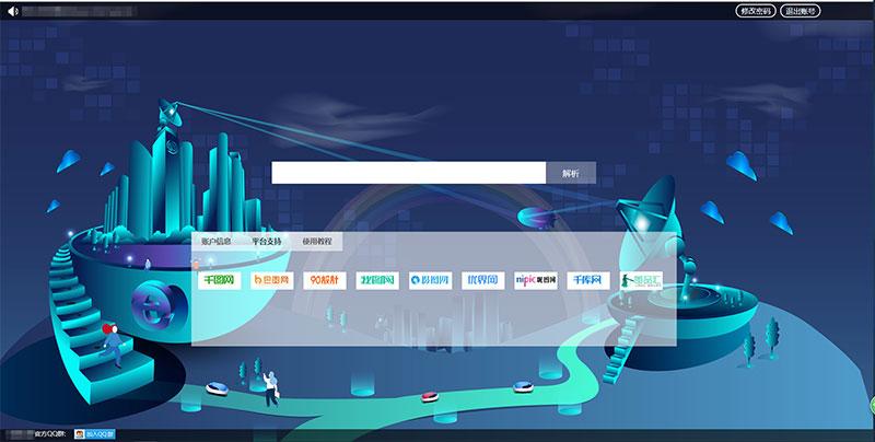 素材网资源在线解析平台Thinkphp网站源码下载去后门版