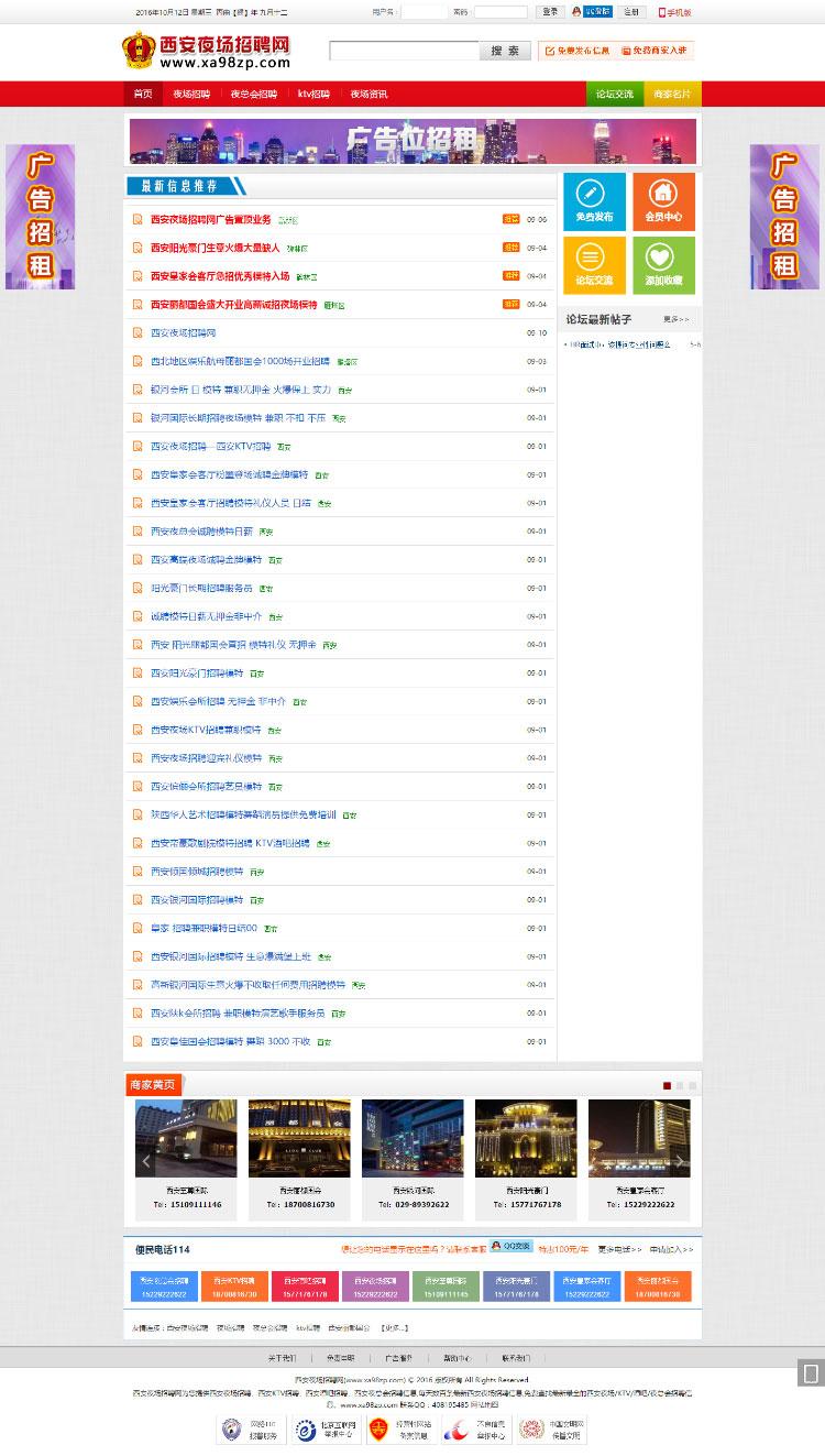 ASP娱乐KTV夜场招聘信息企业网站源码 PC+手机版版源码下载