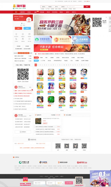精仿马上有号账号游戏账号交易平台系统网站源码下载支持个人二维码收款含教程