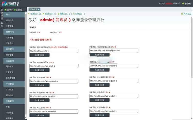 开运网付费开源商业版 PHP风水起名八字姻缘姓名算命易经周易网站源码下载