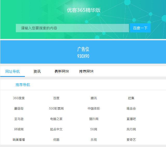优客365网址导航商业精华版1.1.6网站源码下载+三款模板+四款插件