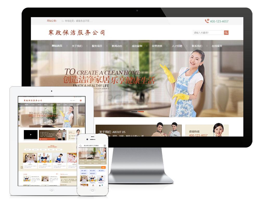 家政保洁服务类企业模板官网企业网站源码下载带强大后台管理系统