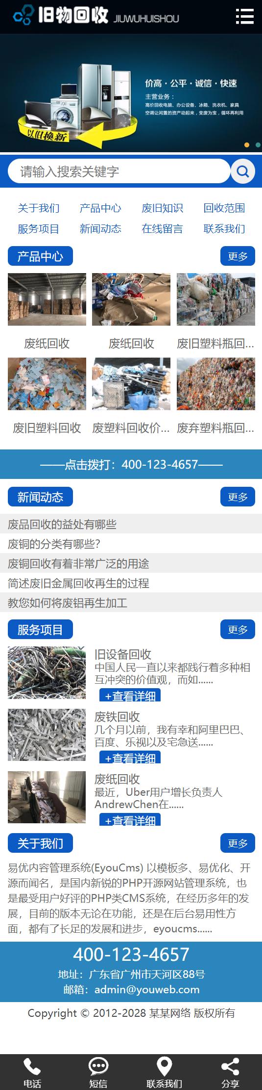 旧物回收废品回收垃圾回收类官网企业模板企业网站源码下载带强大的后台管理系统
