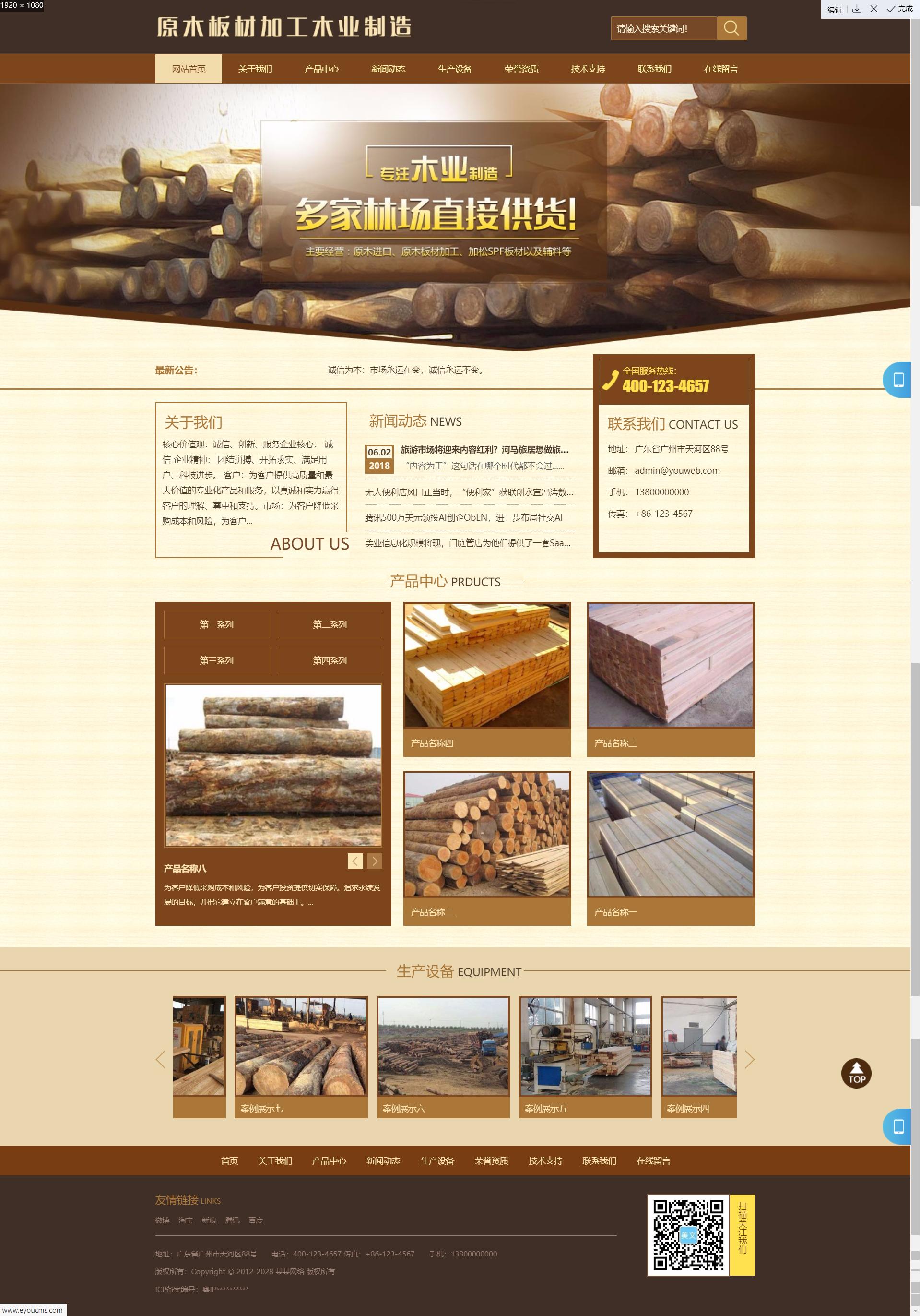 原木加工板材制造公司企业模板官网企业网站源码带手机端自适应源码含强大的后台管理系统