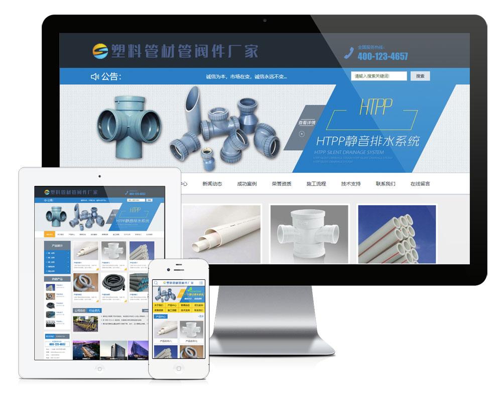 塑料管材管阀件公司企业模板官网企业网站源码下载自适应手机端带后台管理系统