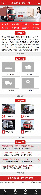 搬家快递物流货运托运公司企业模板官网企业网站源码下载自适应手机端带强大的后台管理系统