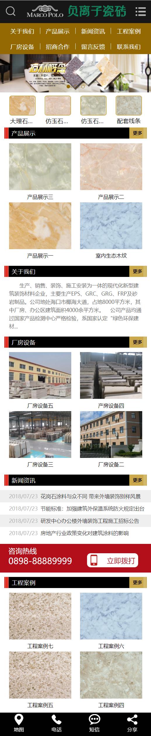 瓷砖建材装修材料类产品展示公司企业模板官网企业网站源码下载自适应手机端带强大的后台管理系统
