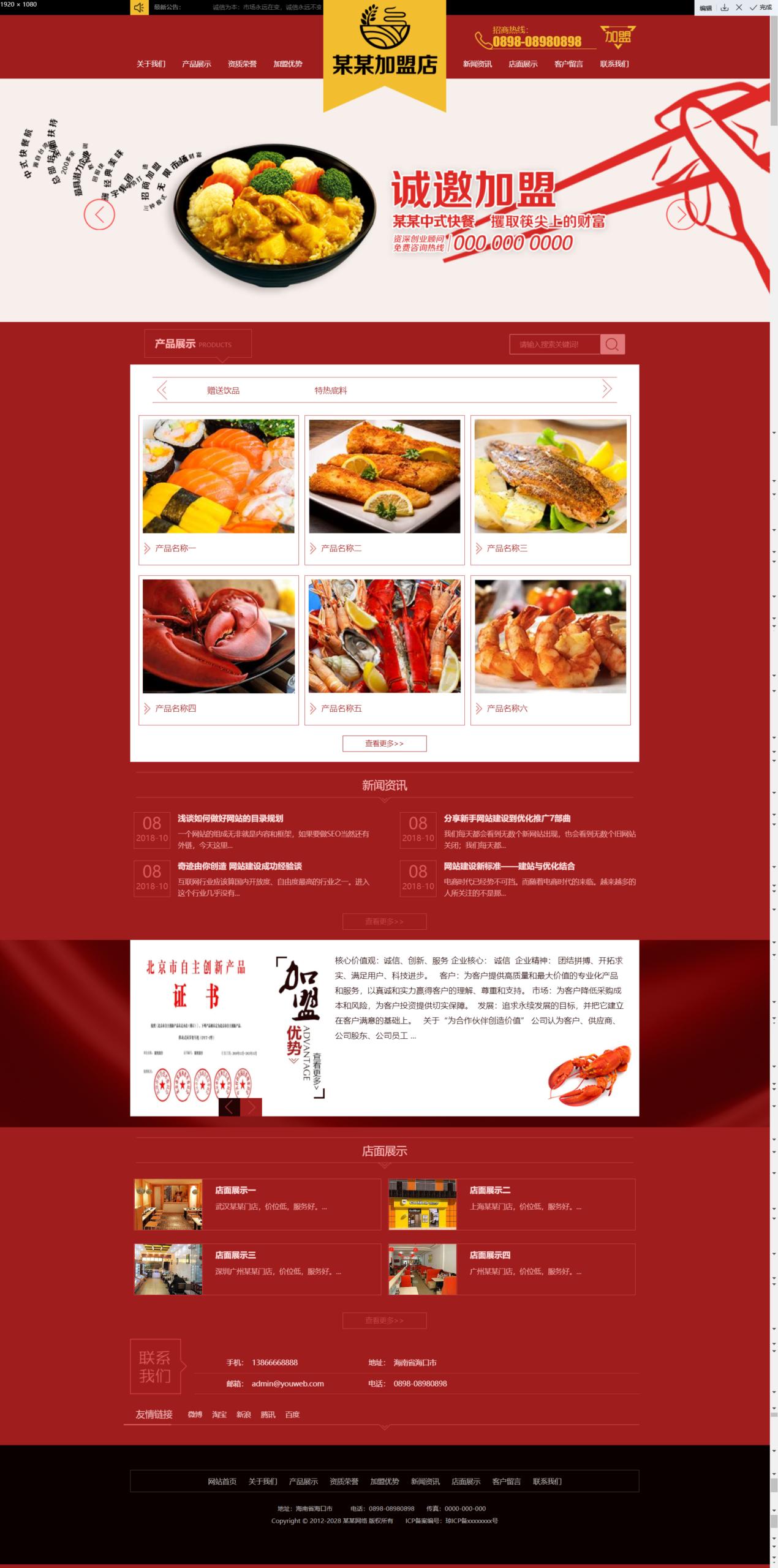 特色餐饮小吃美食店面门店连锁加盟公司企业模板官网企业网站源码下载自适应手机端带强大的后台管理系统