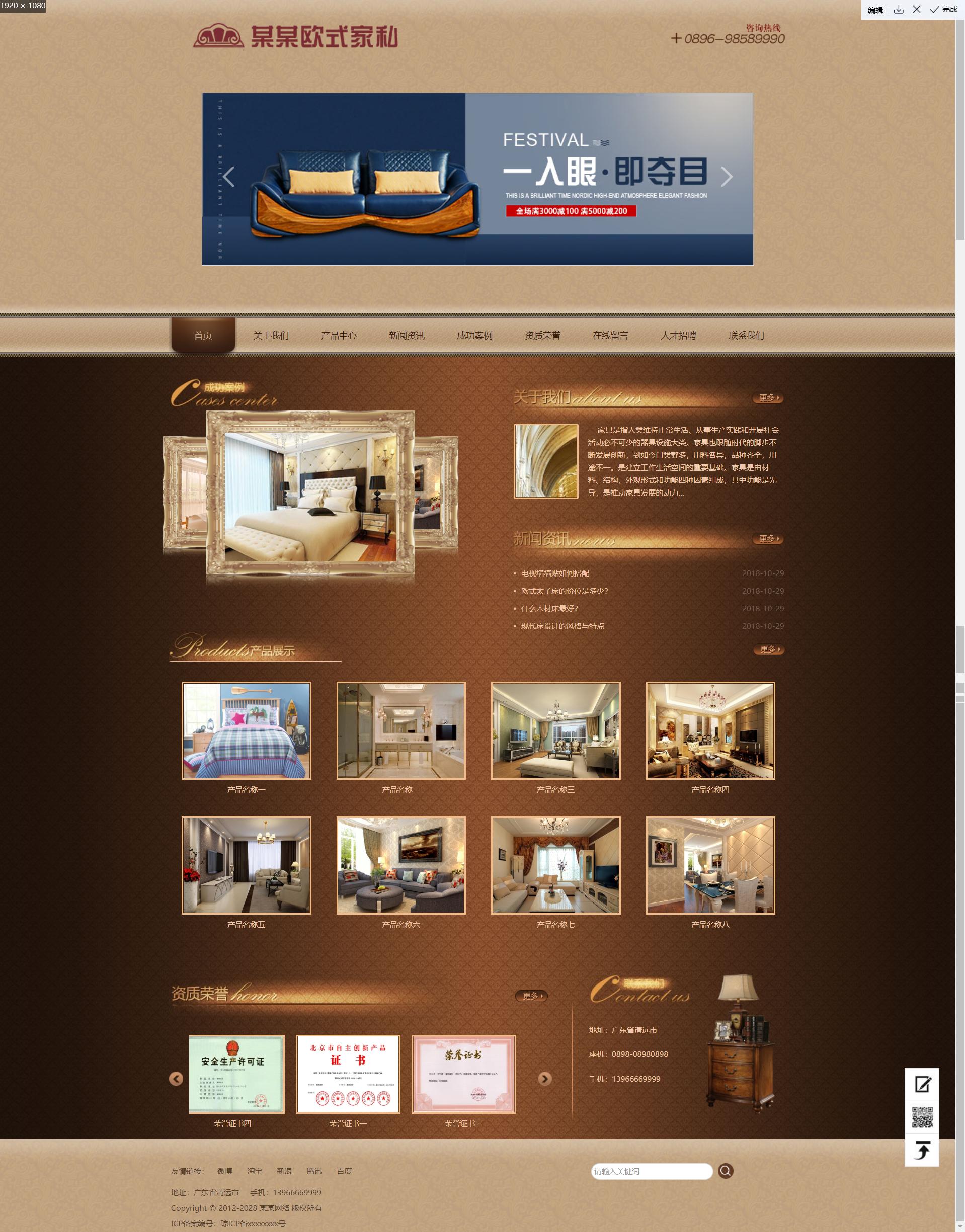 欧式古典家具家私沙发茶厅产品公司企业模板官网企业网站源码下载自适应手机端带强大的后台管理系统