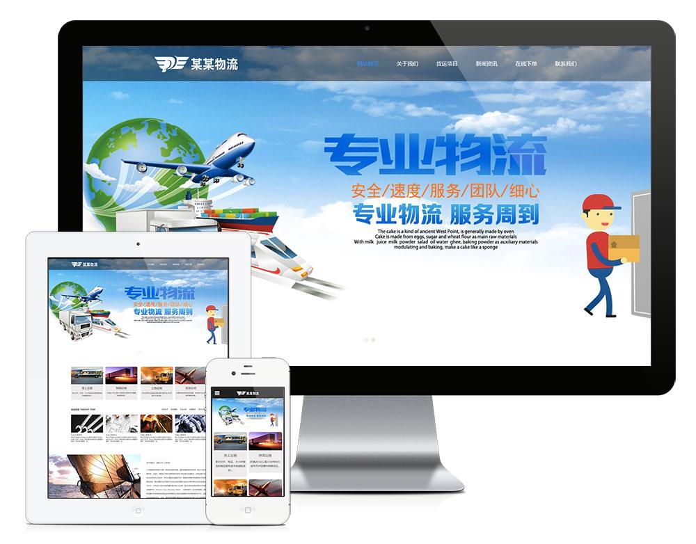 响应式国际物流货运快递公司企业模板官网企业网站源码下载自适应手机端带强大的后台管理系统