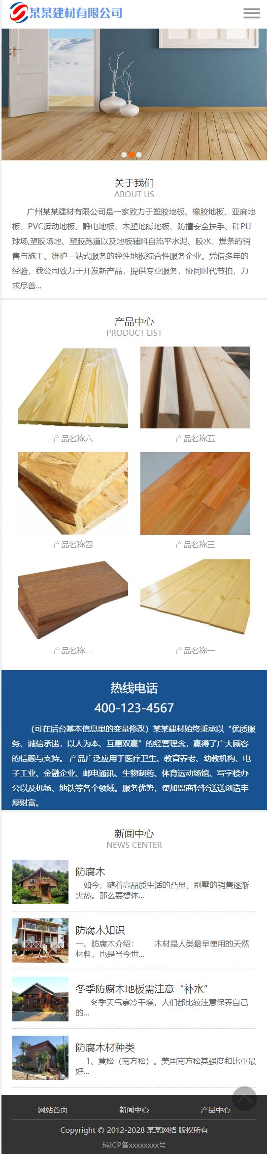 木质装饰装修材料公司企业模板官网企业网站源码下载自适应手机端带强大的后台管理系统