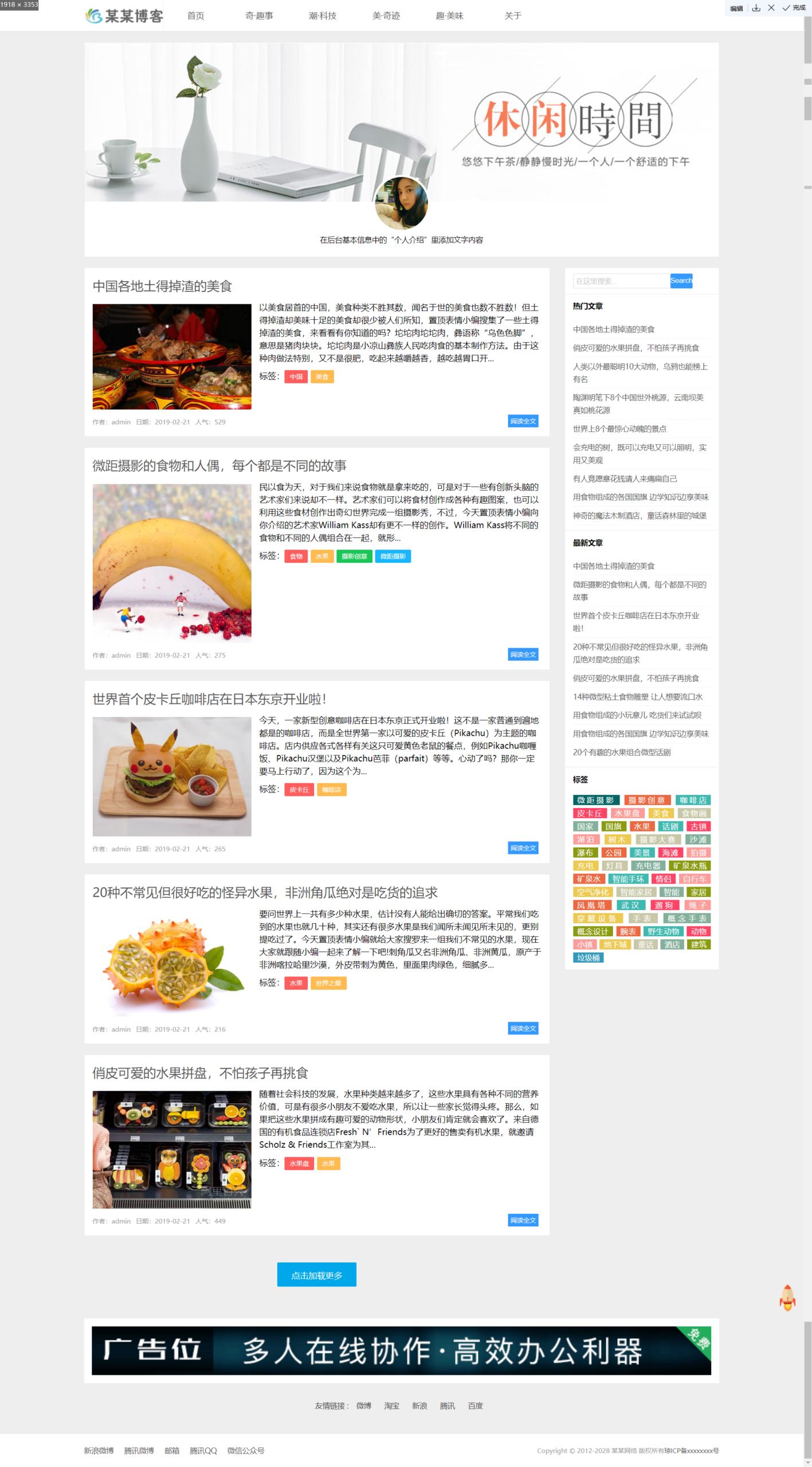 响应式个人记录记忆记事简单博客网站模板自适应手机端网站源码下载