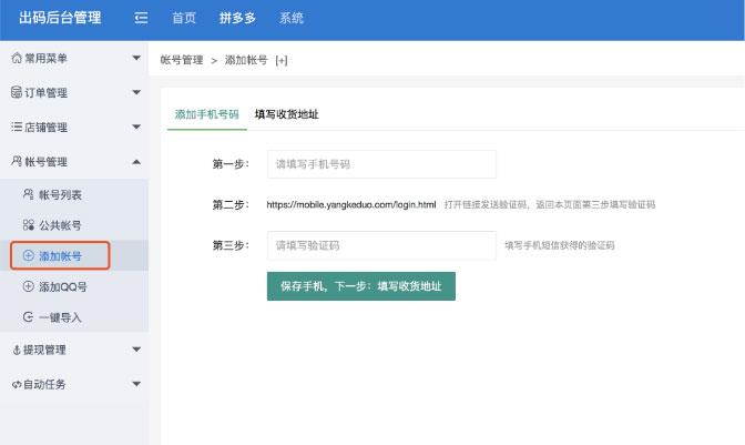 PHP仿拼多多支付出码系统网站源码下载+使用搭建教程