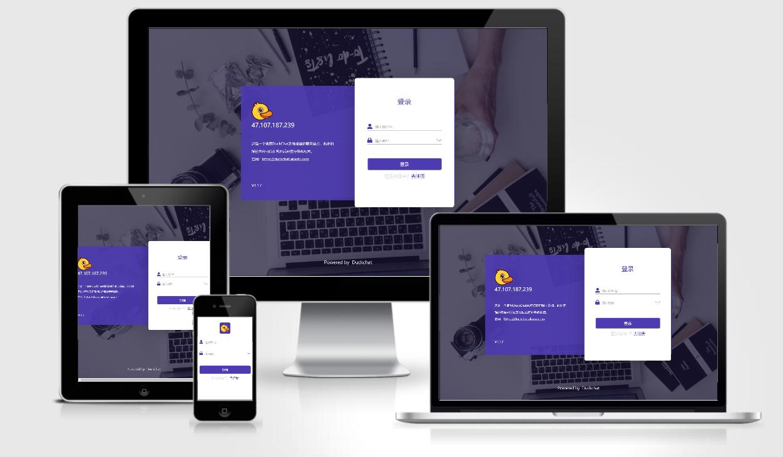 网页好友社交即时聊天系统源码DuckChat附搭建教程免费分享