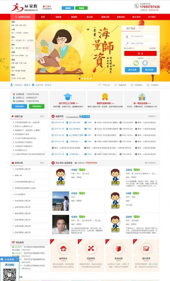 家教教育学习培训平台系统Thinkphp内核网站源码下载 带手机移动站,适合做教育服务网站平台