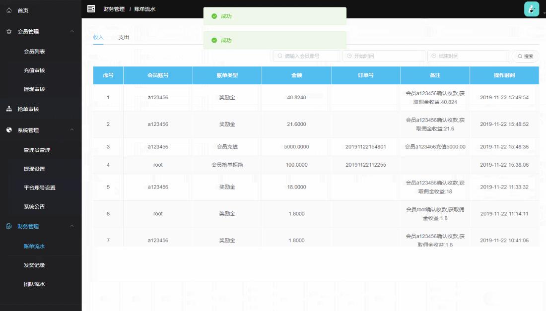 【跑分平台源码】收款抢单平台系统 跑分支付源码完整版下载含教程