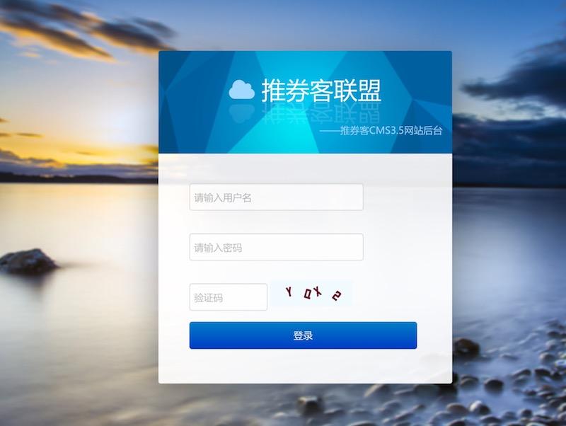 推卷客V3.0CMS系统网站源码详细安装教程