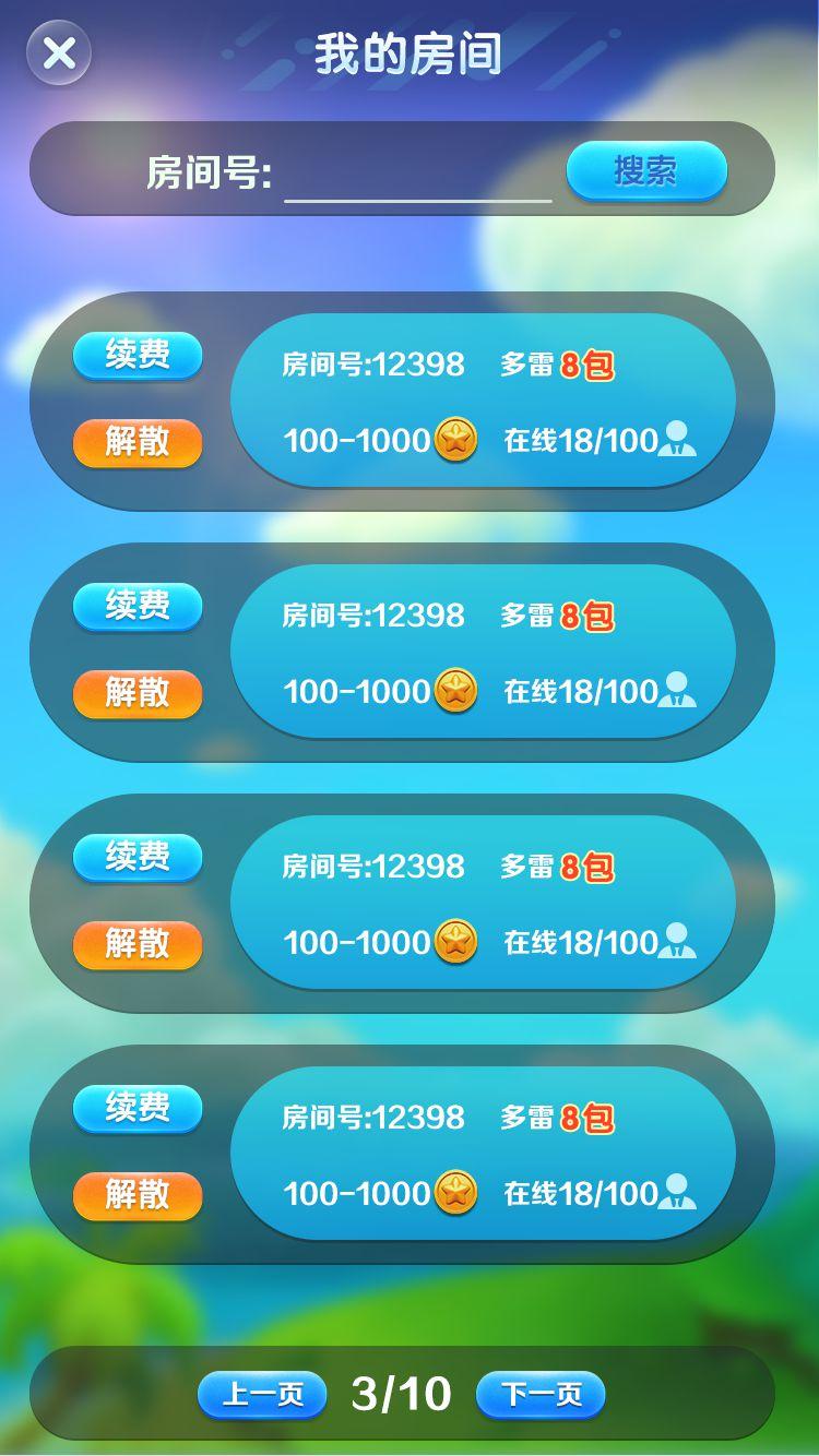 最新版吉利红包+牛牛+接龙+龙虎斗+扫雷游戏+完整游戏源码+视频搭建教程及移动APP端编译教程