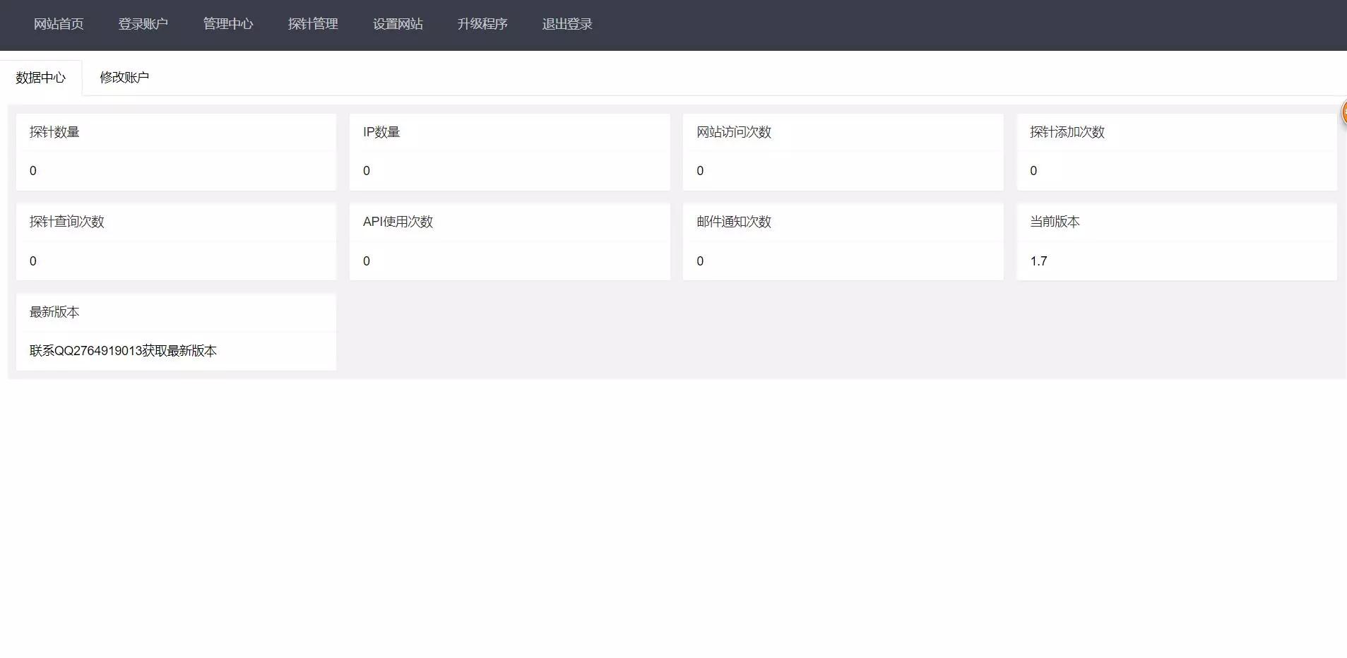 php+Layui开发的网站信息探针查询系统网站源码下载含QQ分享,通知邮箱等功能