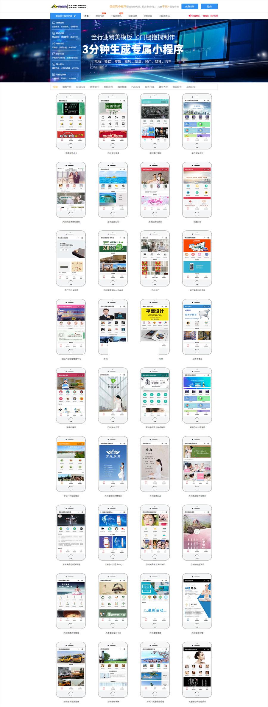 微信狗可视化小程序平台系统网站源码OEM招商加盟版下载 百度小程序可视化平台含百套模板含教程