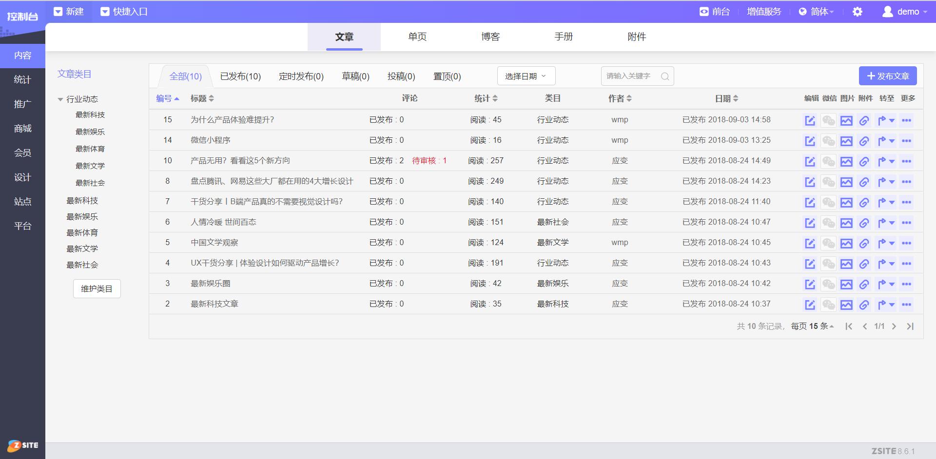 ZSITE全网营销系统平台(原蝉知系统)v8.6.1源码下载 自带优化功能