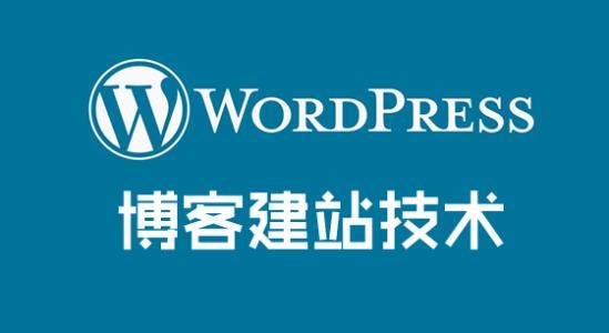 wordpress网站子站多站点实现自动同步发布文章纯代码实现教程
